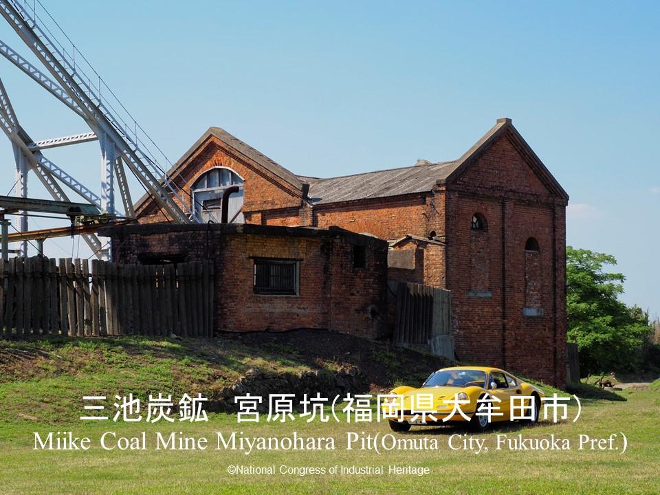 Miyanohara Pit