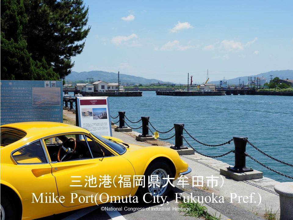 Miike Port