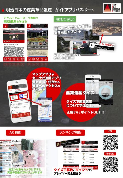 情報発信アプリ.png