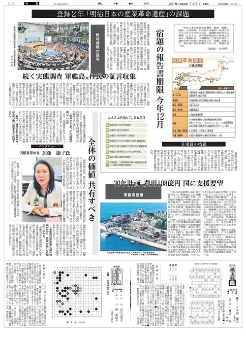 7月8日長崎新聞.jpg