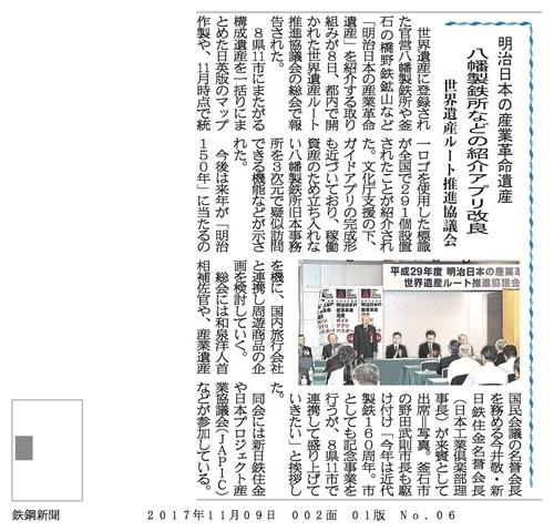 鉄鋼新聞のコピー.jpg