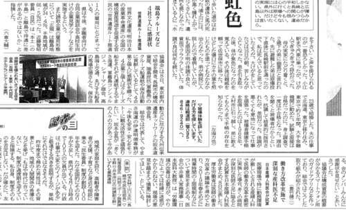 メディア掲載(長崎新聞)