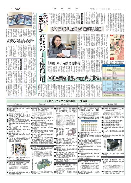 鉄鋼新聞.jpg