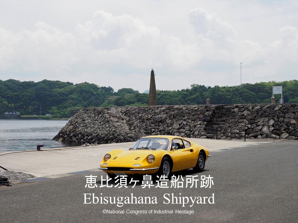恵比須ヶ鼻造船所跡
